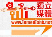 作者近照 inmediahk.net